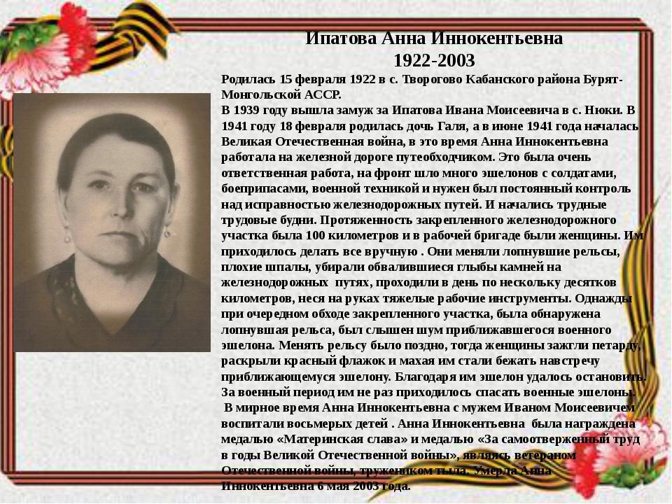 Ипатова Анна Иннокентьевна 1922-2003 Родилась 15 февраля 1922 в с. Творогово...