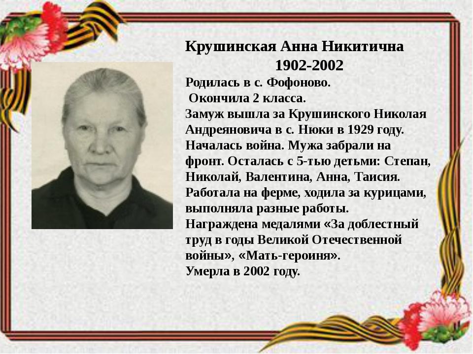 Крушинская Анна Никитична 1902-2002 Родилась в с. Фофоново. Окончила 2 класс...