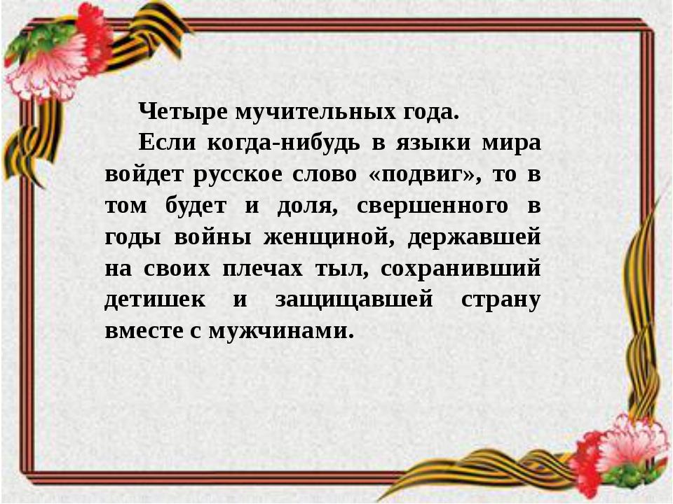 Четыре мучительных года. Если когда-нибудь в языки мира войдет русское слово...