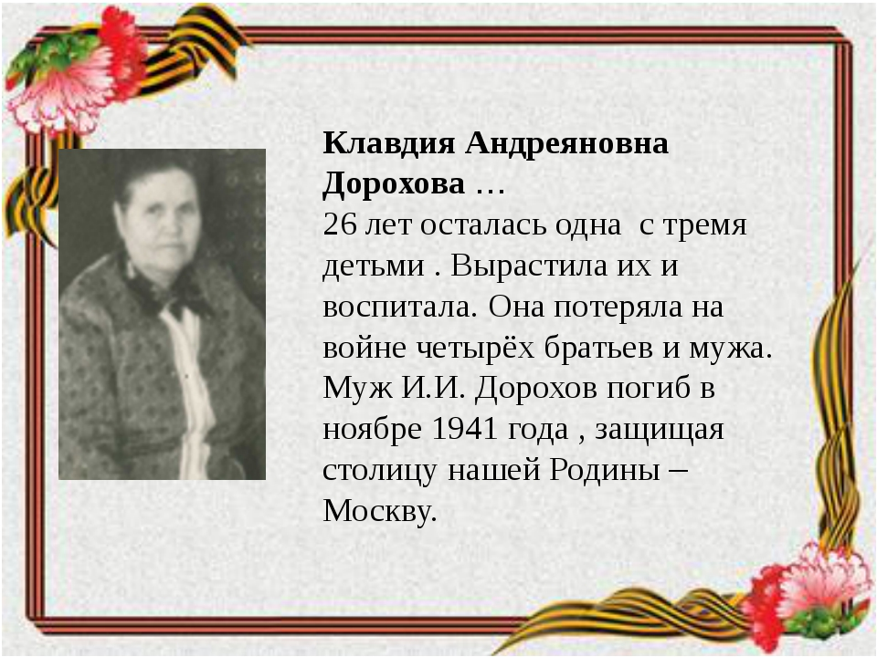 Клавдия Андреяновна Дорохова … 26 лет осталась одна с тремя детьми . Вырастил...