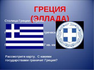 ГРЕЦИЯ (ЭЛЛАДА) Столица Греции - Афины Государственный язык - греческий Площа