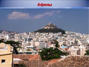 Афины Парфенон - первый известный нам храм Афине – древнегреческой богине муд