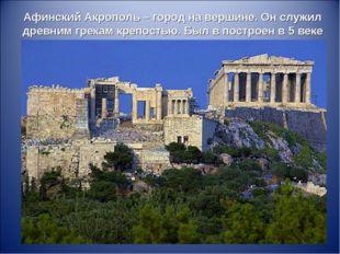 Афинский Акрополь – город на вершине. Он служил древним грекам крепостью. Был