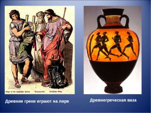 Древние греки играют на лире Древнегреческая ваза