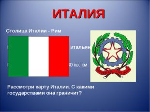 ИТАЛИЯ Столица Италии - Рим Государственный язык - итальянский Площадь страны