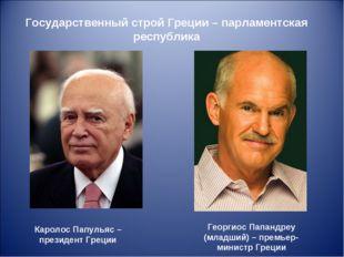Государственный строй Греции – парламентская республика Каролос Папульяс – пр