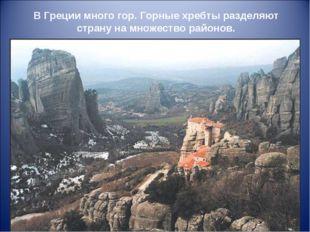 В Греции много гор. Горные хребты разделяют страну на множество районов. Мете