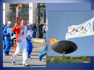 Греция – родина олимпийских игр. Названы они в честь самой высокой горы в Гре