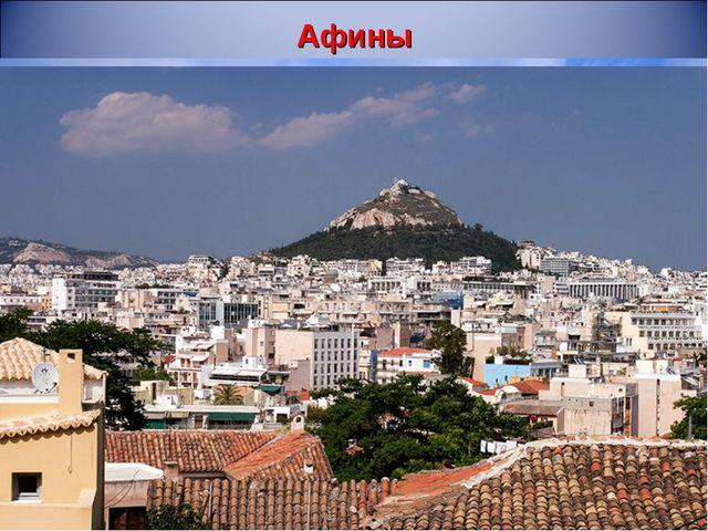 Афины Парфенон - первый известный нам храм Афине – древнегреческой богине муд...