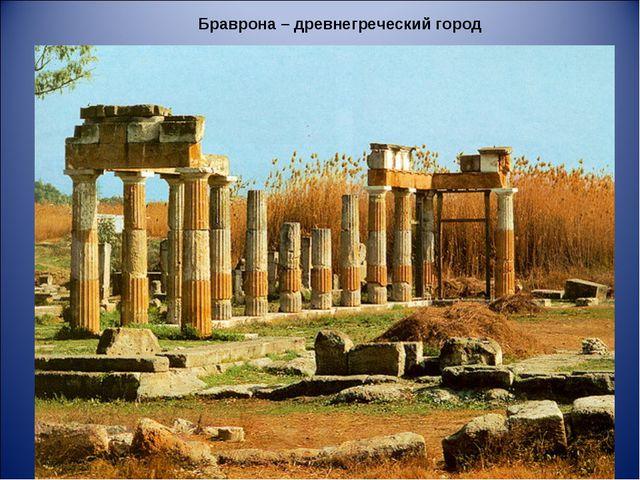 Браврона – древнегреческий город