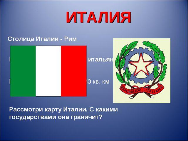 ИТАЛИЯ Столица Италии - Рим Государственный язык - итальянский Площадь страны...