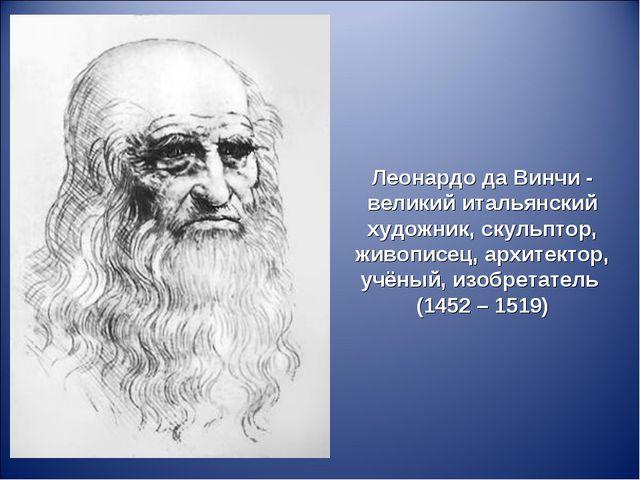 Леонардо да Винчи - великий итальянский художник, скульптор, живописец, архит...