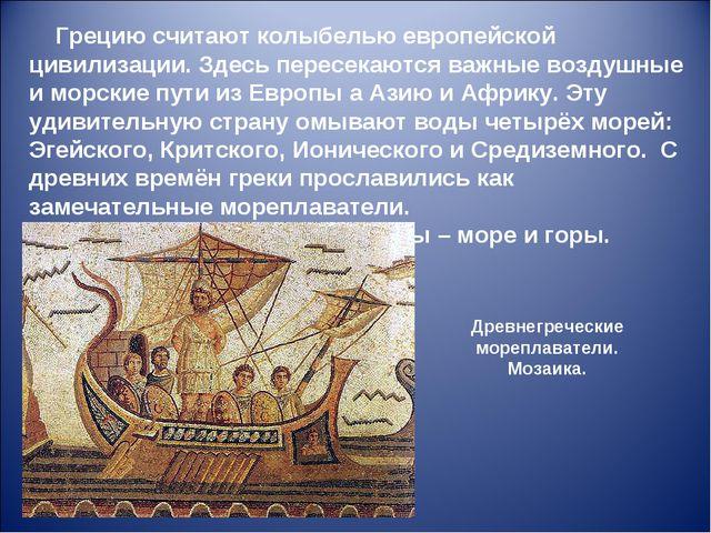 Грецию считают колыбелью европейской цивилизации. Здесь пересекаются важные...