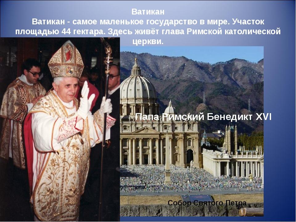 Ватикан Ватикан - самое маленькое государство в мире. Участок площадью 44 гек...