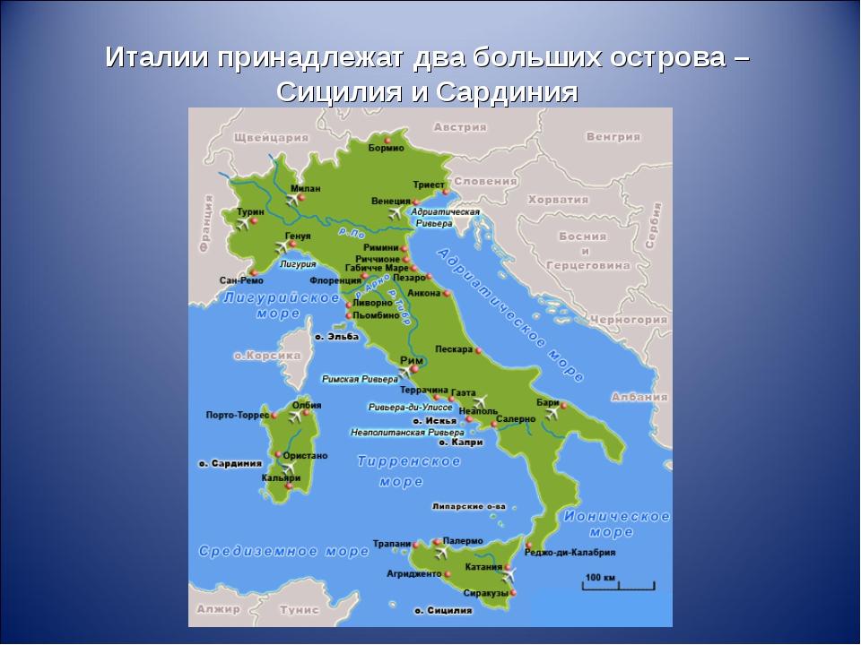 Италии принадлежат два больших острова – Сицилия и Сардиния