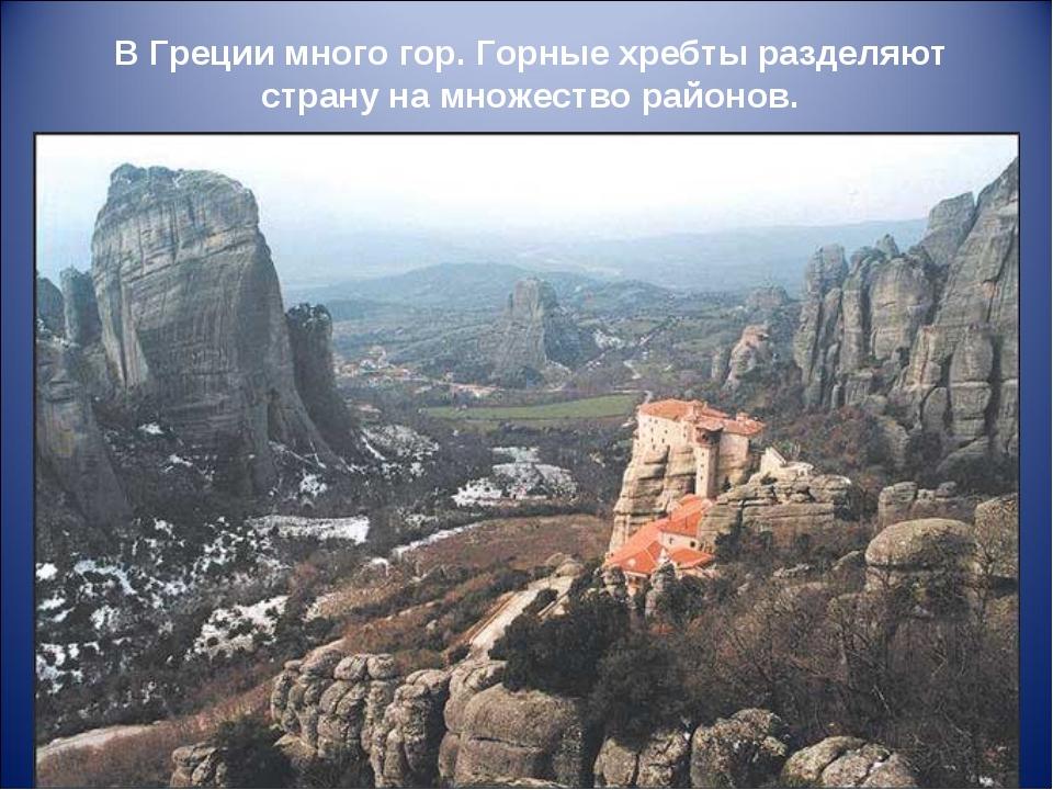 В Греции много гор. Горные хребты разделяют страну на множество районов. Мете...