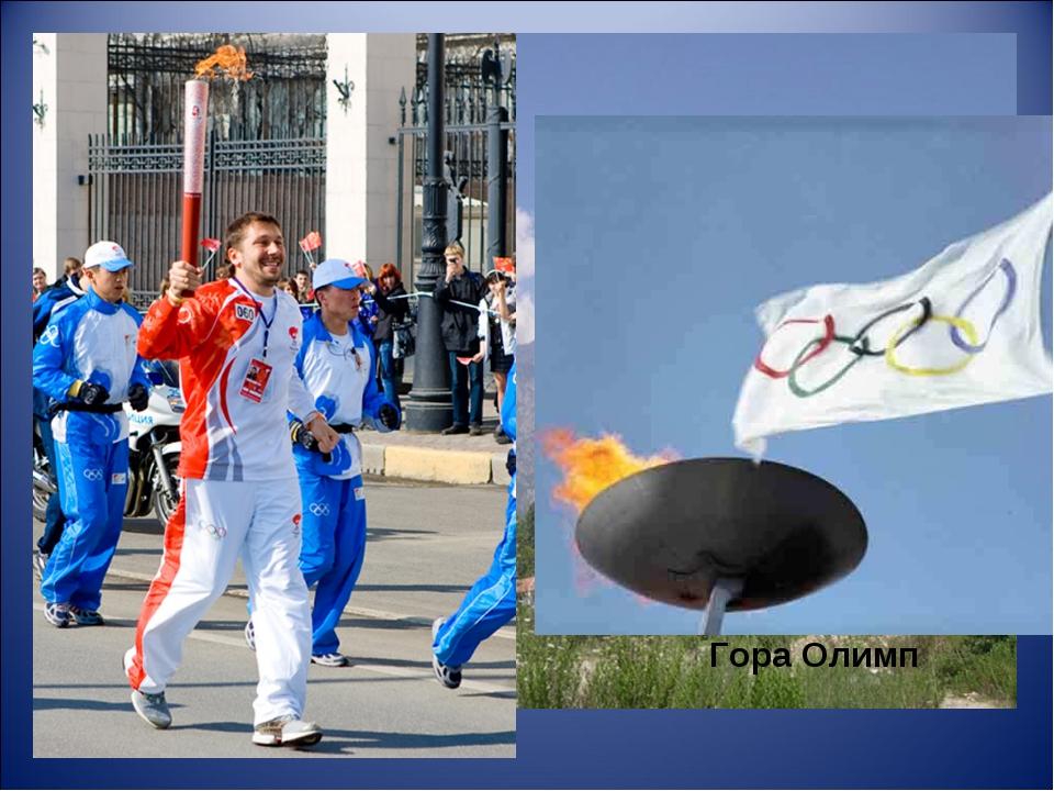 Греция – родина олимпийских игр. Названы они в честь самой высокой горы в Гре...