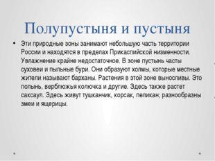 Эти природные зоны занимают небольшую часть территории России и находятся в п