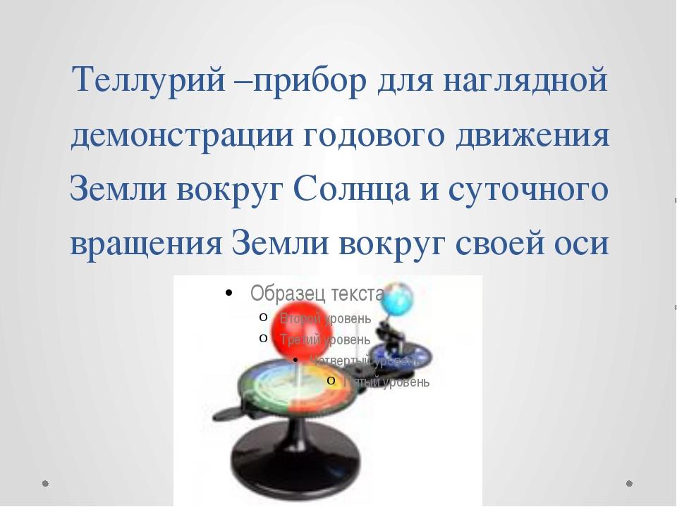 Теллурий –прибор для наглядной демонстрации годового движения Земли вокруг Со...