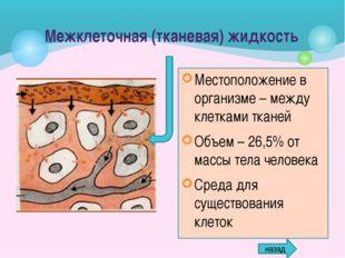 Эритроциты Красные кровяные клетки Форма двояковогнутого диска Безъядерные кл