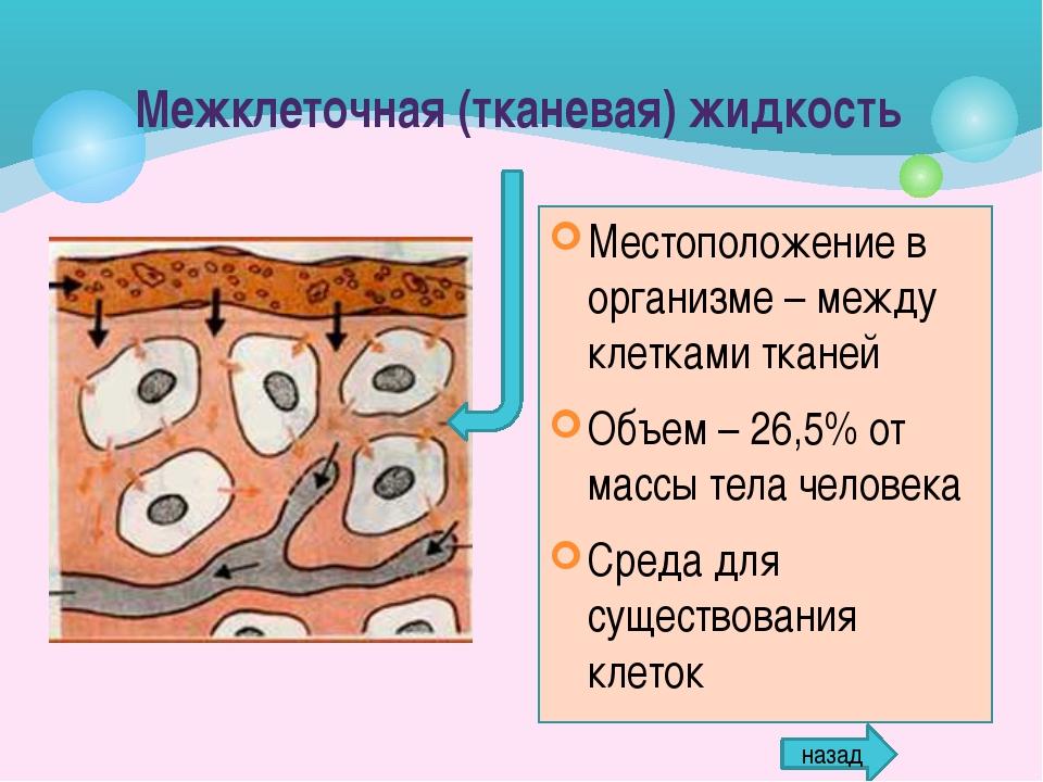 Эритроциты Красные кровяные клетки Форма двояковогнутого диска Безъядерные кл...
