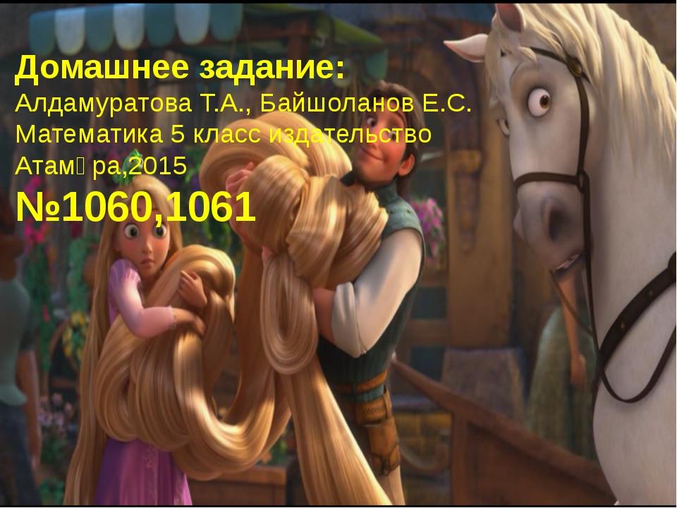 Домашнее задание: Алдамуратова Т.А., Байшоланов Е.С. Математика 5 класс издат...