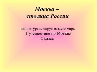 Москва – столица России клип к уроку окружающего мира Путешествие по Москве 2