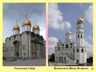 Успенский Собор Колокольня Ивана Великого