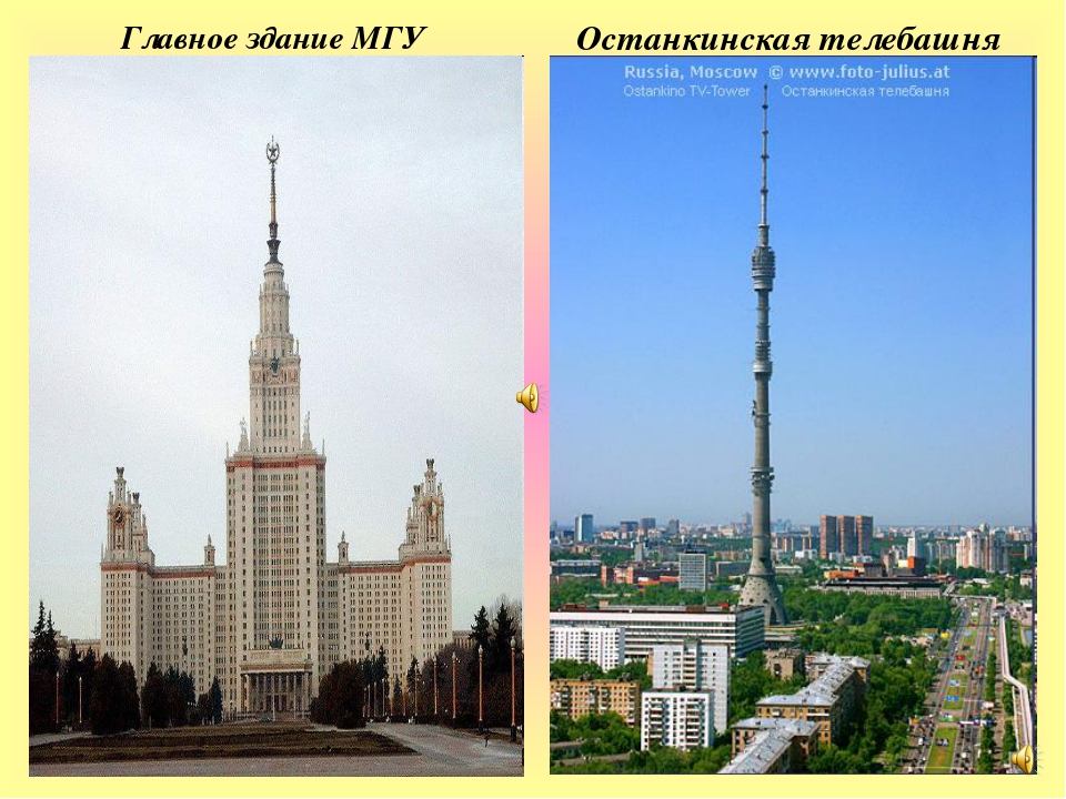 Главное здание МГУ Останкинская телебашня