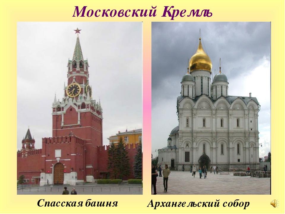 Московский Кремль Спасская башня Архангельский собор