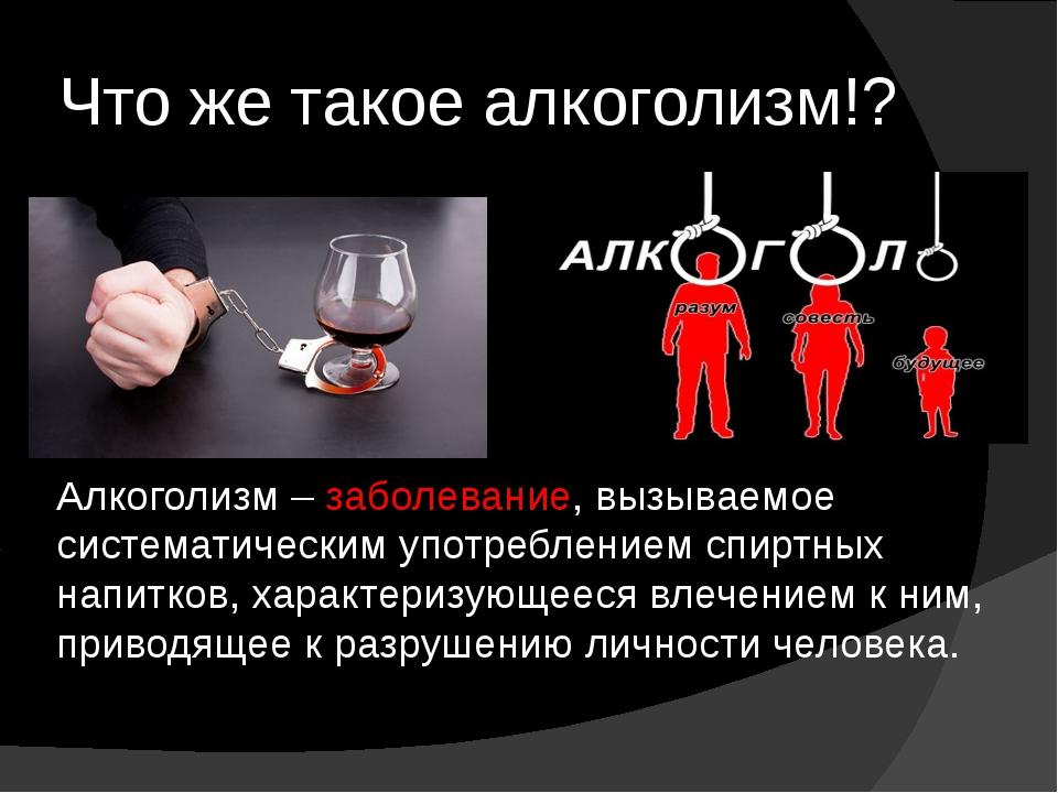 Что бывает при алкоголе в картинках