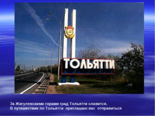 За Жигулевскими горами град Тольятти славится. В путешествие по Тольятти при
