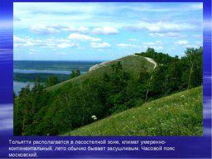 Тольятти располагается в лесостепной зоне, климат умеренно-континентальный,