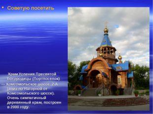Советую посетить Храм Успения Пресвятой Богородицы (Портпоселок) — Комсомольс