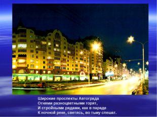 Широкие проспекты Автограда Огнями разноцветными горят, И стройными рядами,