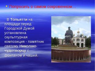 В Тольятти на площади перед Городской Думой установлена скульптурная компози