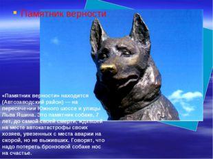 Памятник верности «Памятник верности» находится (Автозаводский район) — на пе