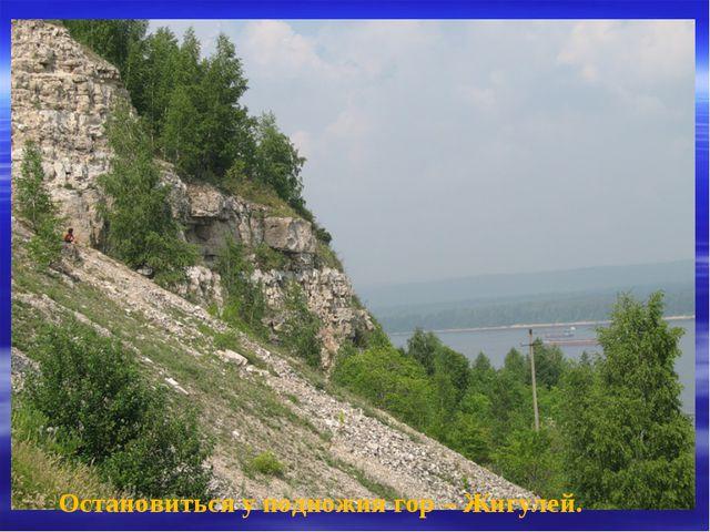 Остановиться у подножия гор – Жигулей.