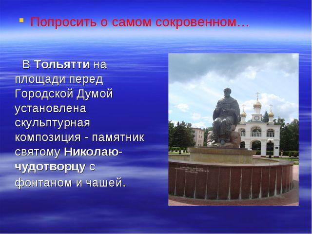 В Тольятти на площади перед Городской Думой установлена скульптурная компози...