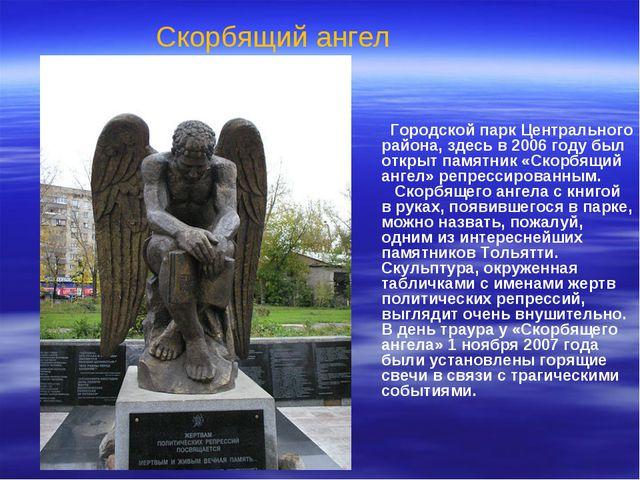 Городской парк Центрального района, здесь в 2006 году был открыт памятник «С...