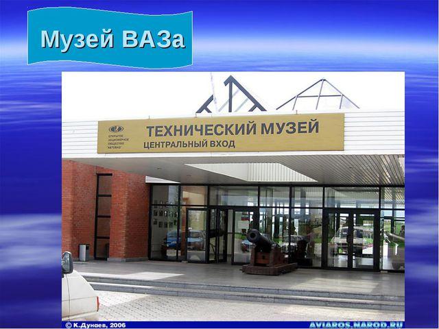 Музей ВАЗа