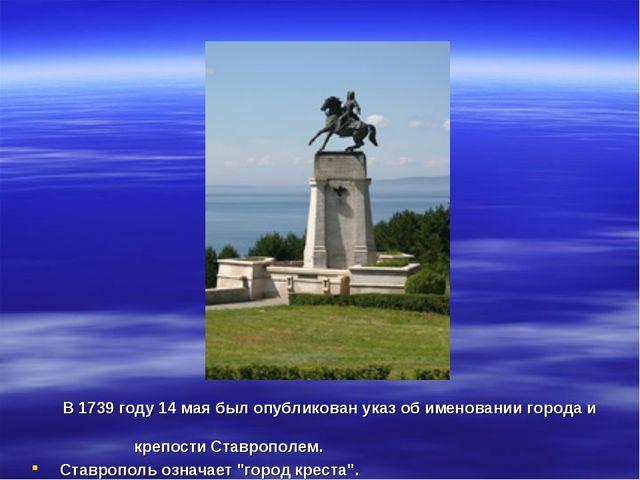 В 1739 году 14 мая был опубликован указ об именовании города и крепости Став...