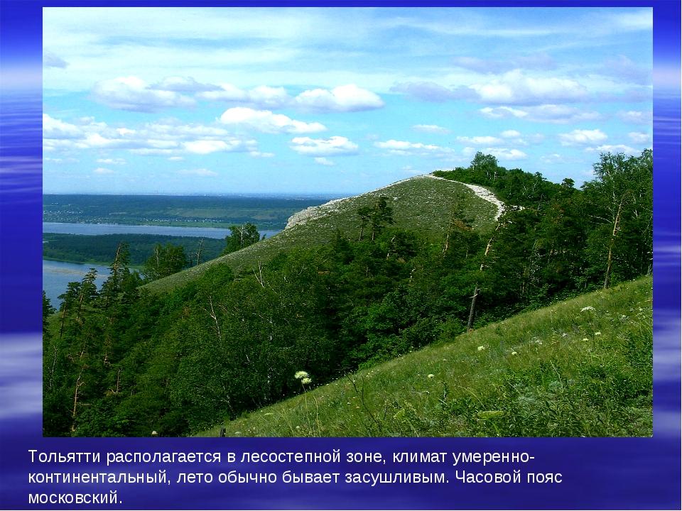 Тольятти располагается в лесостепной зоне, климат умеренно-континентальный,...