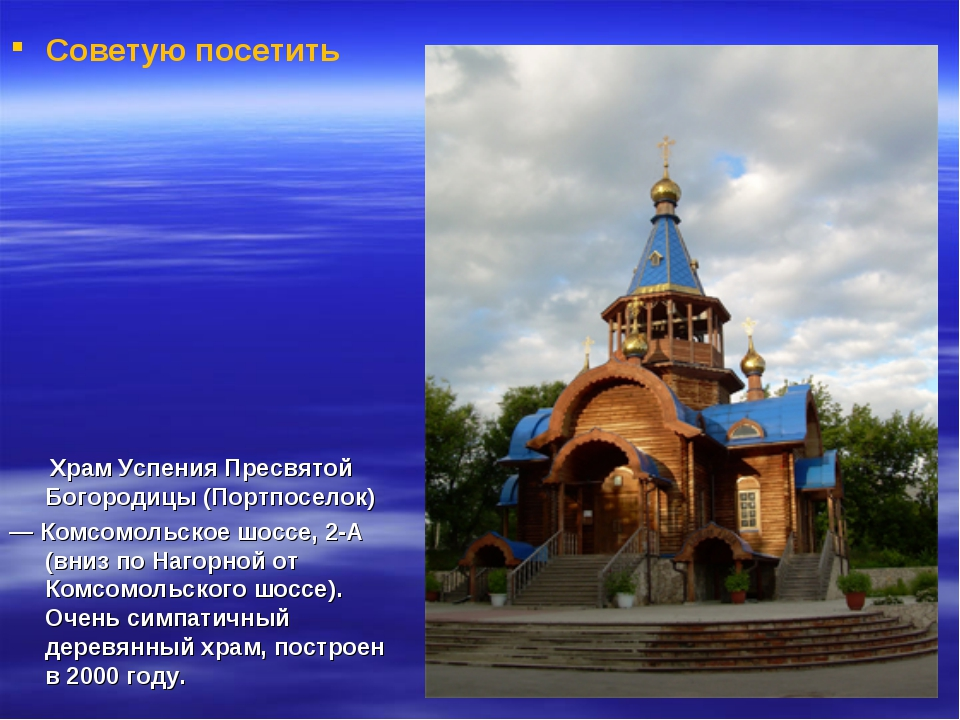 Советую посетить Храм Успения Пресвятой Богородицы (Портпоселок) — Комсомольс...