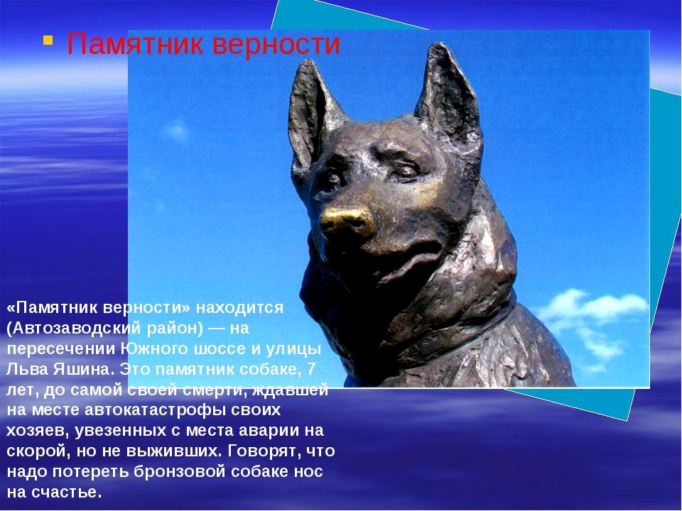 Памятник верности «Памятник верности» находится (Автозаводский район) — на пе...