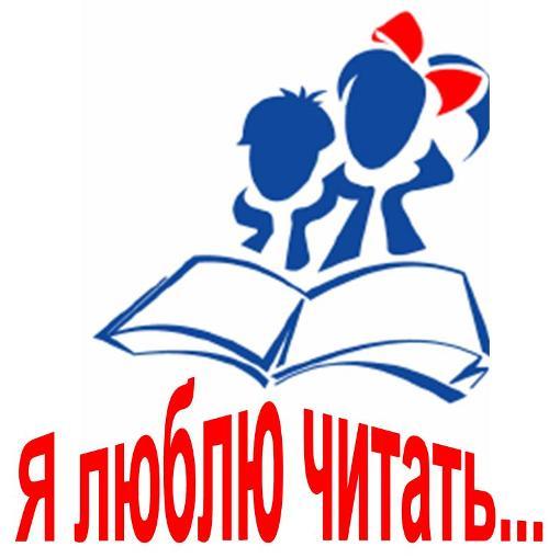 Итоги конкурса про чтение 2017
