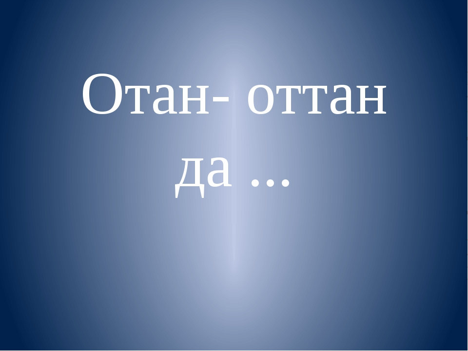 Отан- оттан да ...
