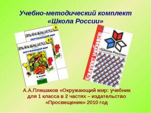 А.А.Плешаков «Окружающий мир: учебник для 1 класса в 2 частях – издательство