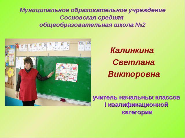 Муниципальное образовательное учреждение Сосновская средняя общеобразовательн...