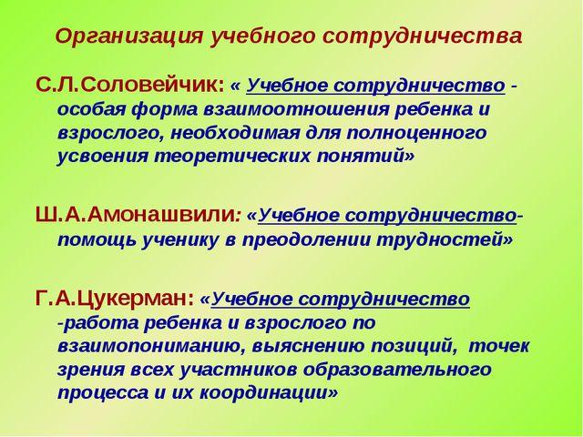 Организация учебного сотрудничества С.Л.Соловейчик: « Учебное сотрудничество...